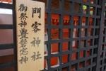 厳島神社・門客神社07