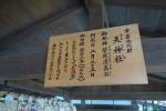 厳島神社・大国神社、天神社07