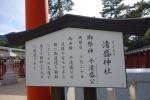 清盛神社03
