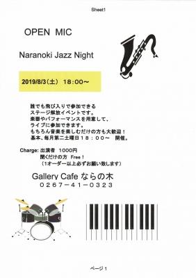 Naranoki_Jazz_Night_19-8_convert_20190801155424.jpg