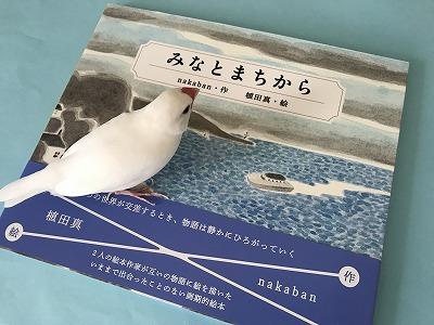 minatomachikara201907.jpg
