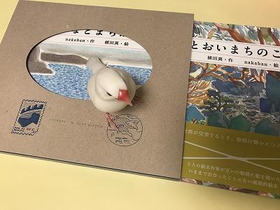 tooimachinokoto201907-2.jpg