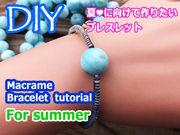 マクラメDIY動画