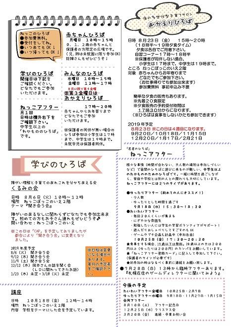 201908uraのコピー[1]