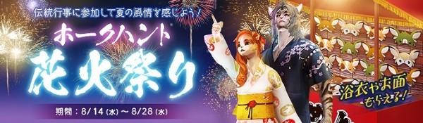 基本無料の自由系オンラインRPG『アーキエイジ』 アバターや家具がもらえる「ホークハント花火祭り」など開催
