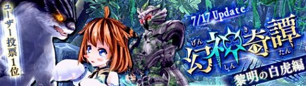基本無料のアニメチックファンタジーオンラインゲーム『幻想神域』 ダンジョン「幻神奇譚」に白虎が登場