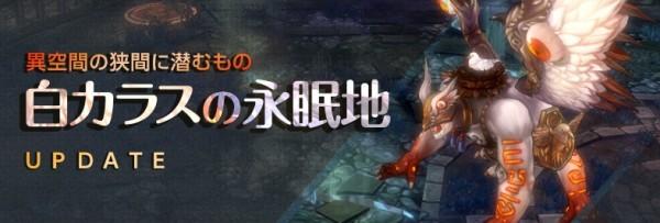 基本無料の2DファンタジーRPG『ツリーオブセイヴァー』 新規レイド「白カラスの永眠地」を実装