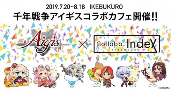 基本プレイ無料のタワーディフェンスRPG、千年戦争アイギス、7月20日にコラボカフェがコラボインデックス池袋で開催するよ