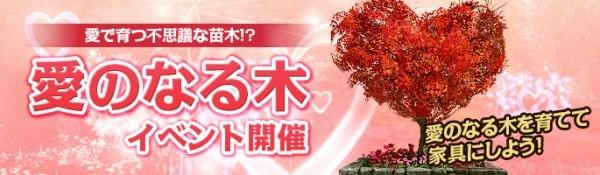 基本プレイ無料の自由系オンラインRPGアーキエイジ、ハート型の木がもらえる「愛のなる木イベント」を開催したよ