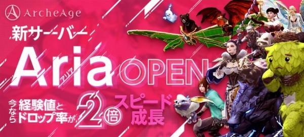 基本プレイ無料の自由系オンラインRPGアーキエイジ、新サーバー「Aria」がオープンしたよ