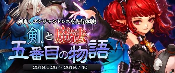 基本プレイ無料の爽快音速アクションオンラインゲーム、アラド戦記、新キャラクター「エンチャントレス」と「剣鬼」が先行体験できるイベントを開催したよ