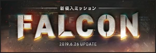 基本プレイ無料のNo1FPSオンラインゲーム、Alliance of Valiant Arms(AVA)、新ミッション「FALCON」が正式実装されたよ