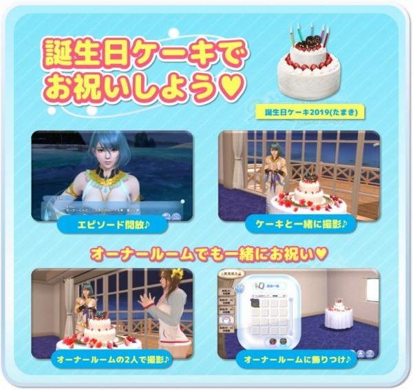 基本プレイ無料のスポーツ系オンラインゲーム、DEAD OR ALIVE XVV、誕生日限定イベント「たまき誕生日ガチャ」を開催したよ
