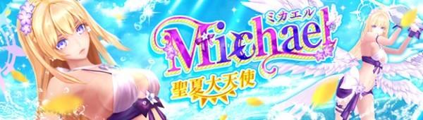 基本プレイ無料のアニメチックファンタジーオンラインゲーム、幻想神域、水着姿の幻神「聖夏大天使・ミカエル」が登場したよ