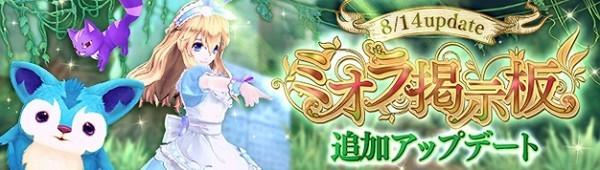 基本プレイ無料のアニメチックファンタジーオンラインゲーム、幻想神域、5人用の新クエスト・迷いの森のチェシャを追加したよ