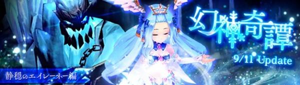 基本プレイ無料のアニメチックファンタジーオンラインゲーム、幻想神域、特殊ダンジョン「幻神奇譚」に「静穏のエイレーネー編」を追加したよ