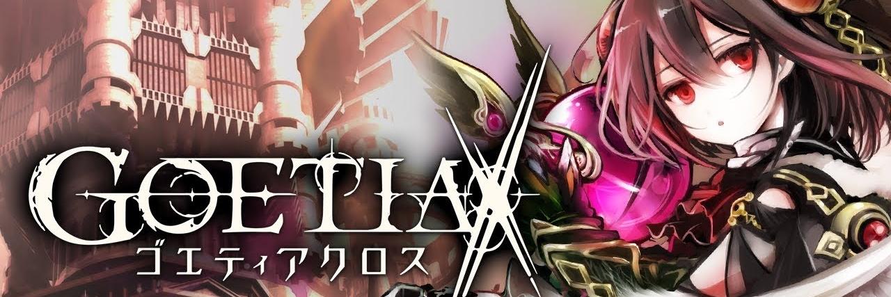 基本プレイ無料のブラウザマルチプレイRPG 『ゴエティアクロス』