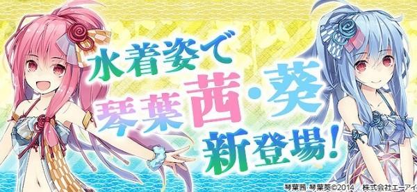 基本プレイ無料の和風オンラインアクションMMORPG鬼斬、にゃんころポンに水着姿の琴葉茜・琴葉葵が新登場したよ