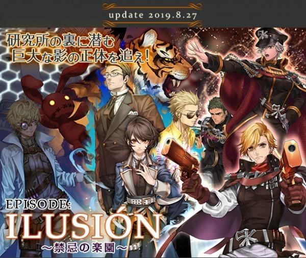 """体験無料の王道ファンタジーRPG、ラグナロクオンライン、""""EPISODE:ILUSION~禁忌の楽園~""""など8月のアップデート情報を公開したよ"""