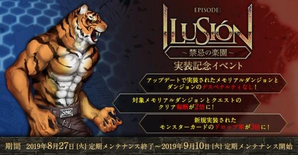 体験無料の王道ファンタジーRPG、ラグナロクオンライン、本日8月27日大型アップデート「EPISODE:ILUSION~禁忌の楽園~」を実装したよ