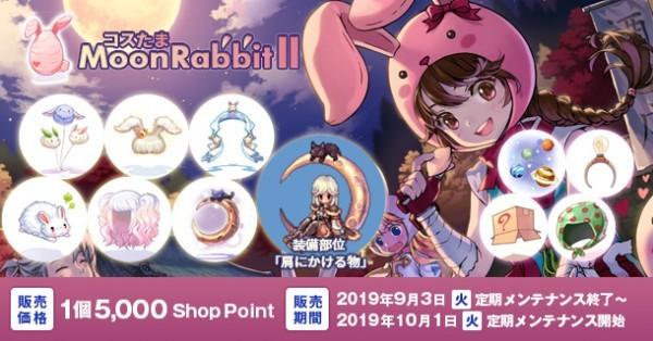 体験無料の王道ファンタジーRPG、ラグナロクオンライン、ウサギのデザインが満載の「コスたまMoonRabbitⅡ」や「ロイヤルガードスターターパック」の販売を開始したよ