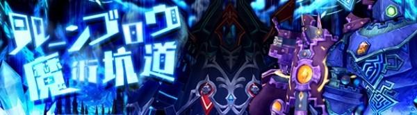 基本プレイ無料のクロスジョブファンタジーMMORPG、星界神話、タイムアタック式の新ダンジョン「ルーンブロウ魔術坑道」を実装したよ