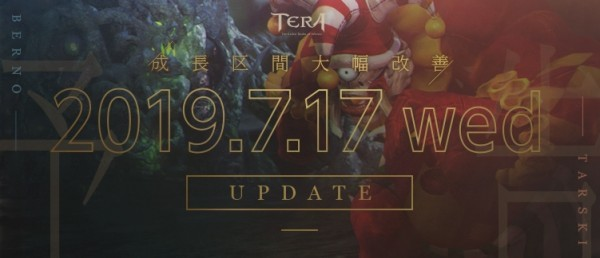基本プレイ無料のファンタジーMMORPG、TERA(テラ)、低レベル帯の育成緩和やダンジョン追加が決定したよ