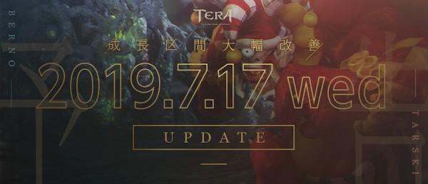 基本プレイ無料のファンタジーMMORPG、TERA(テラ)、低レベル帯の育成がしやすくなる調整やダンジョン3種の復刻含むアップデートを実施したよ