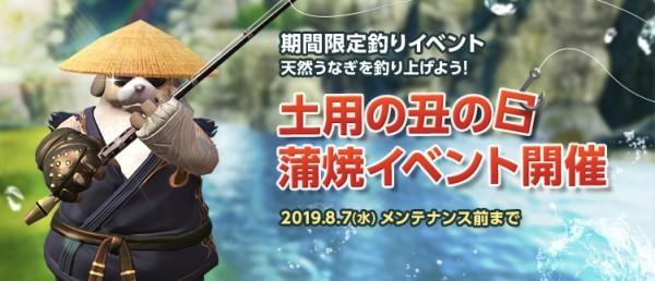 基本プレイ無料のファンタジーMMORPG、TERA、バフアイテム「うなぎの蒲焼」が作れる「土用丑の日蒲焼イベント」を開催したよ