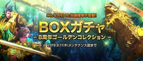 基本プレイ無料のファンタジーMMORPG、TERA(テラ)、黄金の飛竜などが当たる「8周年BOXガチャゴールデンセレクション」を開催中だよ