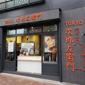 侍ぱん次郎左衛門 新宿店