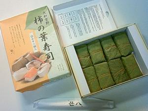 笹八 柿の葉すし 3種8個入