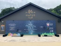 星降るmetsa メッツァビレッジ