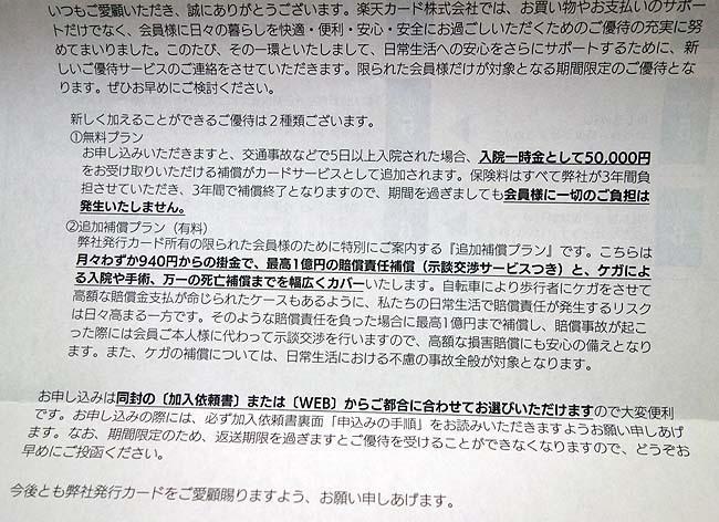 nyuin_ichiji0.jpg