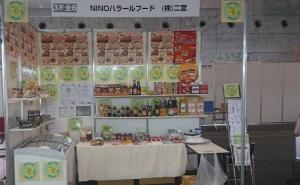 関西外食ビジネスウェーク