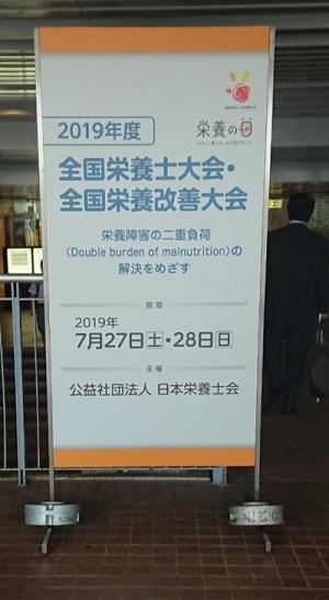 全国栄養士大会