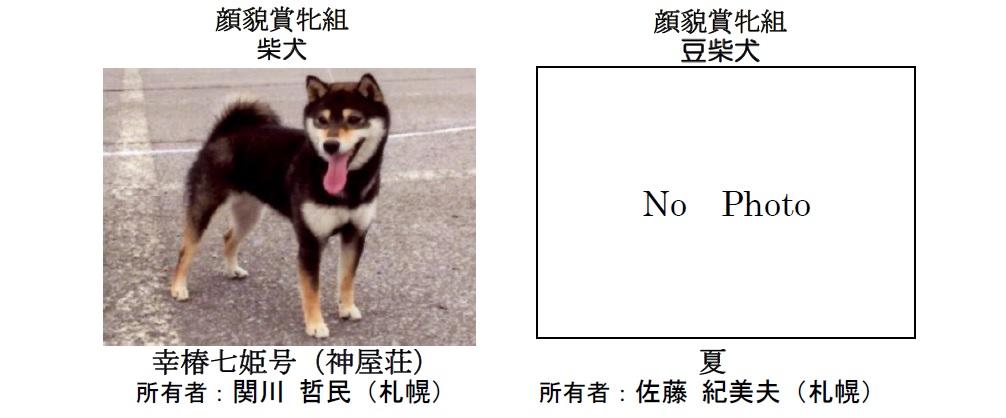20190804札幌CH-07-顔貌賞
