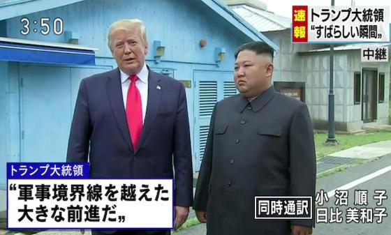 トランプ DMZ 板門店 北朝鮮 金正恩
