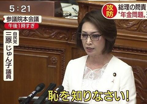 辻元清美 立憲民主党 野党 参院選