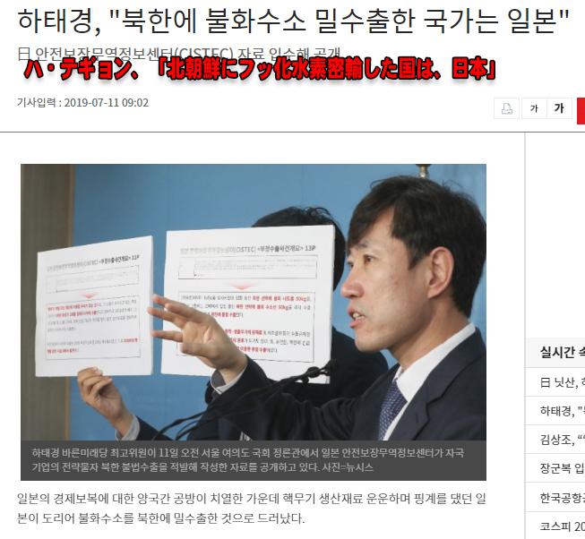 韓国 密輸出 北朝鮮 在日朝鮮人 金基敏 安全保障貿易情報センター ブーメラン 様式美