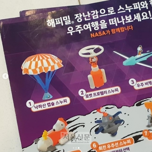 旭日旗 韓国 放射 キ 崔碩栄 ハッピーセット