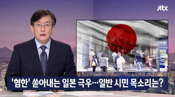 韓国 嫌韓 市民 望月衣塑子 オチ