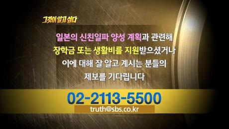 SBS 親日派 魔女狩り 韓国