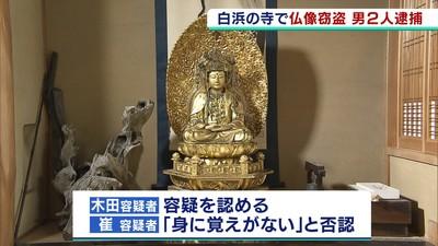 梵音寺 和歌山 白浜町 韓国人 通名 仏像