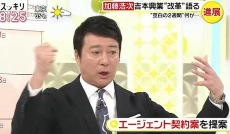加藤浩次 スッキリ 闇営業 吉本興業