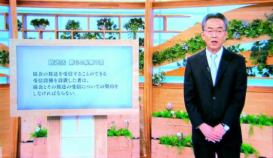 NHK 受信料 放送法 放送受信規約 N国 NHKから国民を守る党