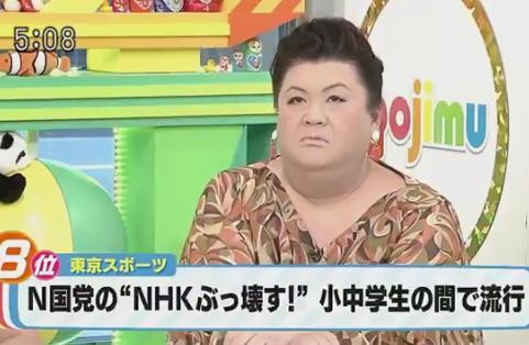 立花孝志 NHKから国民を守る党 N国 NHKをぶっ壊す マツコ・デラックス TOKYOMX