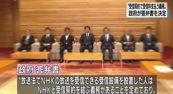 閣議 NHK 受信料 N国 NHKをぶっ壊す 立花隆
