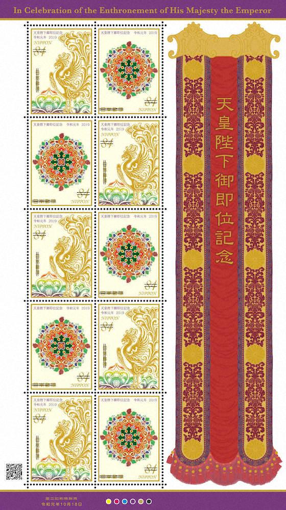 皇室 即位 日本郵便 切手