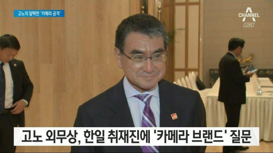 河野太郎 韓国 カメラ 不買運動 パヨク 火病
